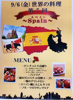 スペイン料理掲示